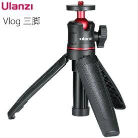 ビデオカメラ VLOG三脚 自撮り棒 伸縮 RX100 M1-M6 A6400 A6500 A6600 Canon G7X Mark III 対応 人気 ulanzi MT-08