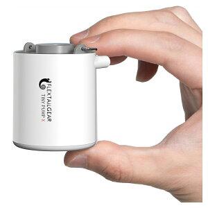 TINY PUMP X マックスポンプ 空気入れ 自動 LEDライト 携帯式エアーポンプ 充電 軽量 アウトドア マット 浮き輪 圧縮袋 モバイルガジェット