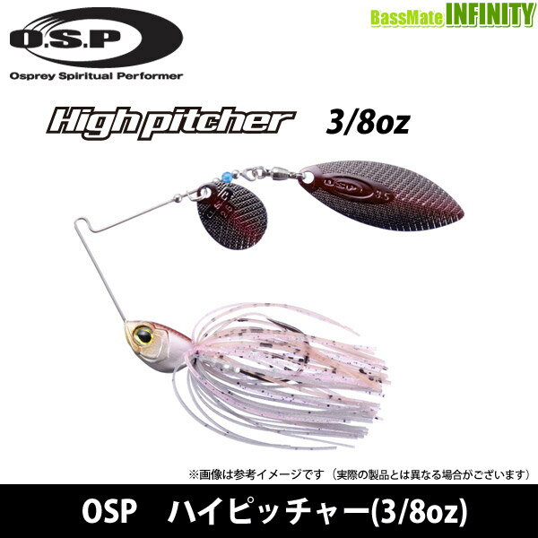 OSP ハイピッチャー(3/8oz) 【メール便配送可】 【まとめ送料割】【osp10】