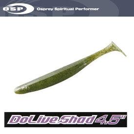 OSP DoLive Shad ドライブシャッド (4.5インチ) 【まとめ送料割】【pt5】
