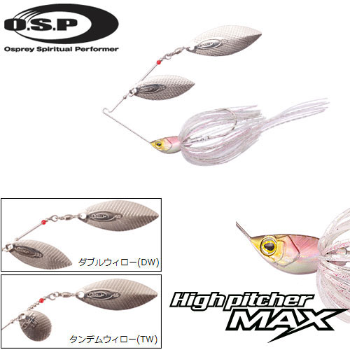 OSP ハイピッチャーマックス(1/2oz) 【メール便配送可】 【まとめ送料割】【osp10】