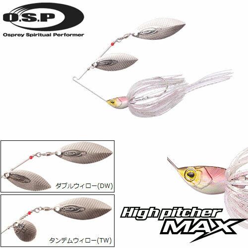 OSP ハイピッチャーマックス(3/8oz) 【メール便配送可】 【まとめ送料割】【osp10】