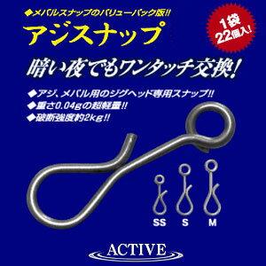 ●アクティブ ACTIVE アジスナップ 【メール便配送可】 【まとめ送料割】