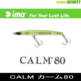 ●アイマ ima CALM カーム80 【メール便配送可】 【まとめ送料割】