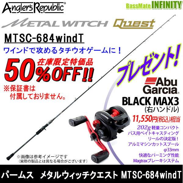 ●パームス エルア メタルウィッチクエスト MTSC-684windT