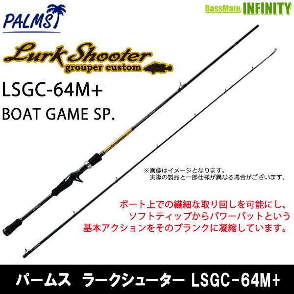 ●パームス ラークシューター LSGC-64M+ BOAT GAME SP. (ベイトモデル)
