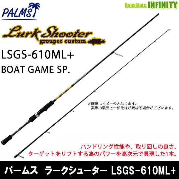 ●パームス ラークシューター LSGS-610ML+ BOAT GAME SP. (スピニングモデル)