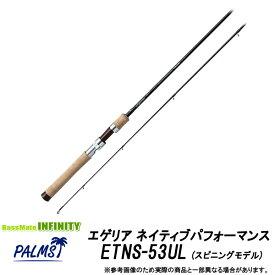 ●パームス エゲリア ネイティブパフォーマンス ETNS-53UL (スピニング)