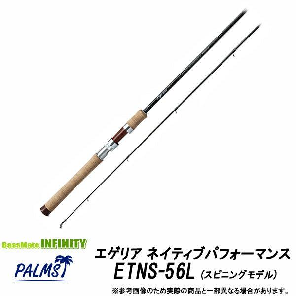 ●パームス エゲリア ネイティブパフォーマンス ETNS-56L (スピニング)