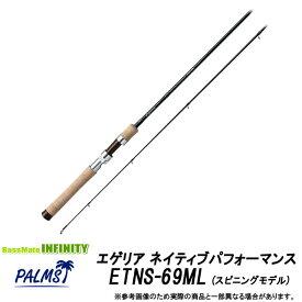 ●パームス エゲリア ネイティブパフォーマンス ETNS-69ML (スピニング)