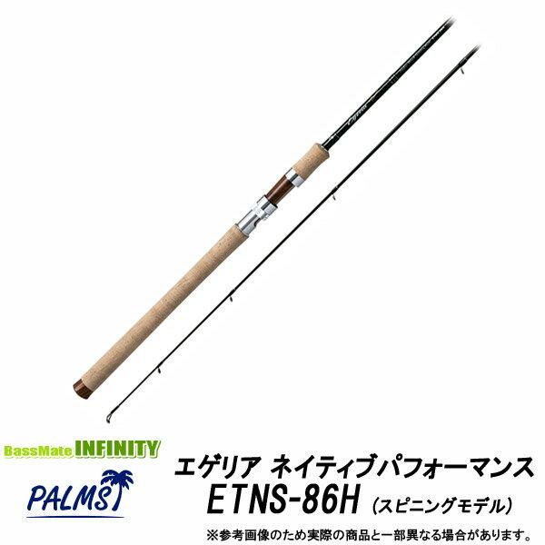 ●パームス エゲリア ネイティブパフォーマンス ETNS-86H (スピニング)