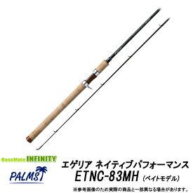 ●パームス エゲリア ネイティブパフォーマンス ETNC-83MH (ベイト)