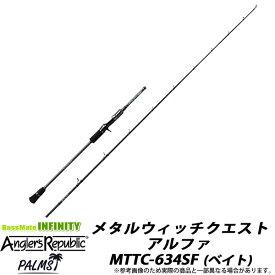 ●パームス メタルウィッチクエストアルファ MTTC-634SF スロージギング (ベイト)