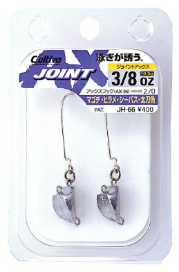●カルティバ JOINT AX ジョイントアックス JH-66 【メール便配送可】 【まとめ送料割】