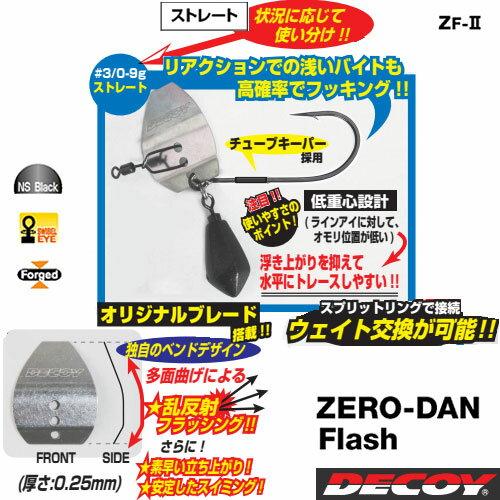 ●デコイ ゼロダンフラッシュ ZF-IIS(ストレートフック) 【メール便配送可】 【まとめ送料割】