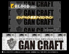 ●ガンクラフト G-BLOOD ジーブラッド ナイロンライン 100m 【まとめ送料割】