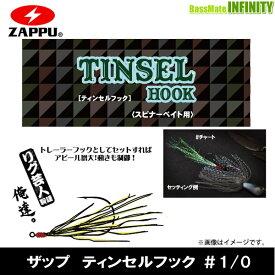 ●ザップ ZAPPU ティンセルフック #1/0 【メール便配送可】 【まとめ送料割】