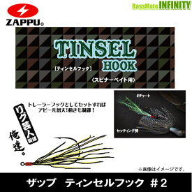 ●ザップ ZAPPU ティンセルフック #2 【メール便配送可】 【まとめ送料割】