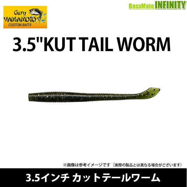 ゲーリーヤマモト 3.5インチ カットテールワーム(1) J7S-10 【メール便配送可】 【まとめ送料割】