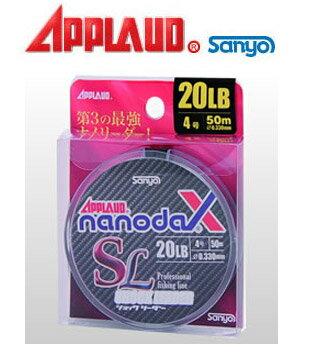 ●サンヨーナイロン アプロード ナノダックス ショックリーダー 50m (17.5-23.5lb) 【メール便配送可】 【まとめ送料割】
