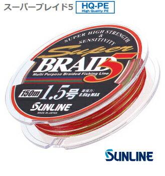 ●サンライン スーパーブレイド5 PE 4本組 200m (0.6-3号) 【メール便配送可】 【まとめ送料割】