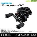 ●シマノ 17 スコーピオンDC 100 (6.3) 右ハンドル(03659)