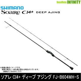 ●シマノ ソアレ CI4+ ディープ アジング FJ-B604MH-S (37831)