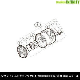 ●シマノ 16 ストラディックCI4+ 2500HGSDH (03776)用 純正標準スプール (パーツ品番105) 【キャンセル及び返品不可商品】 【まとめ送料割】