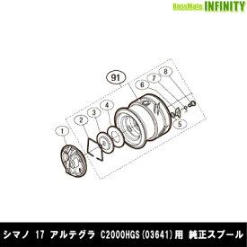 ●シマノ 17 アルテグラ C2000HGS (03641)用 純正標準スプール (パーツ品番105) 【キャンセル及び返品不可商品】 【まとめ送料割】