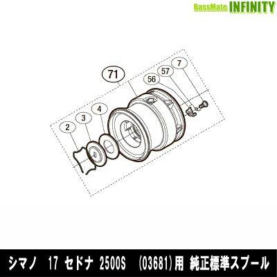 ●シマノ 17 セドナ 2500S (03681)用 純正標準スプール (パーツ品番105) 【キャンセル及び返品不可商品】 【まとめ送料割】