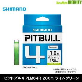 ●シマノ ピットブル4 200m ライムグリーン PEライン(0.4-2.0号) PLM64R 【メール便配送可】 【まとめ送料割】