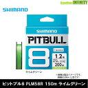 ●シマノ ピットブル8 150m ライムグリーン PEライン(0.6-2.0号) PLM58R 【メール便配送可】 【まとめ送料割】