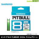 ●シマノ ピットブル8 200m ライムグリーン PEライン(0.6-2.0号) PLM68R 【メール便配送可】 【まとめ送料割】