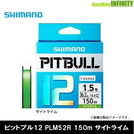 ●シマノ ピットブル12 150m サイトライム PEライン(0.6-2.0号) PLM52R 【メール便配送可】 【まとめ送料割】