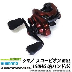 ●シマノ スコーピオンMGL 150HG (7.4) 右ハンドル (04033)