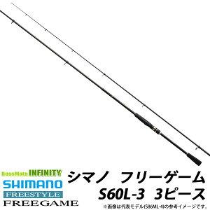 ●シマノ フリーゲーム S60L-3 (スピニングモデル) 3ピース (38805) 【まとめ送料割】