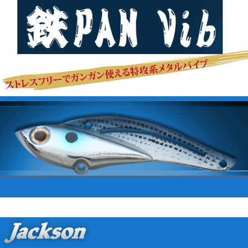 ●ジャクソン 鉄PAN Vib テッパンバイブ(14g) 【メール便配送可】 【まとめ送料割】