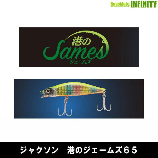 【在庫限定10%OFF】ジャクソン 港のジェームズ 65 【メール便配送可】 【まとめ送料割】【bs04】