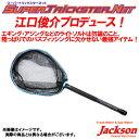 ジャクソン スーパートリックスターネット STN-280BL ブルー 【送料無料】