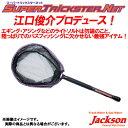 ジャクソン スーパートリックスターネット STN-280PU パープル 【送料無料】