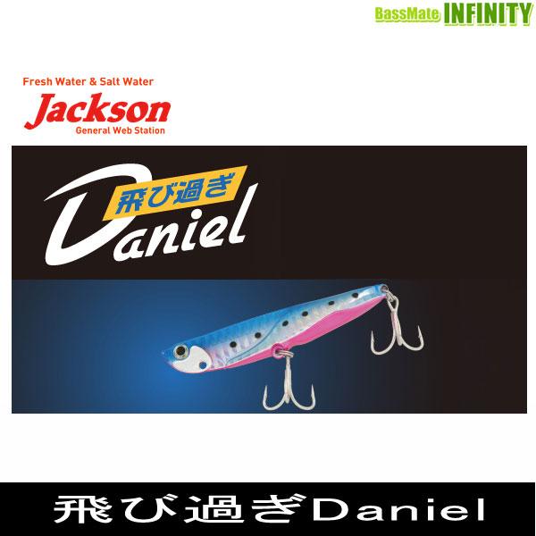 ●ジャクソン 飛び過ぎダニエル 30g 【メール便配送可】 【まとめ送料割】