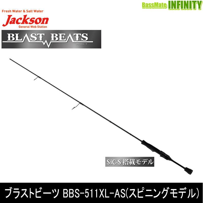 【在庫限定20%OFF】ジャクソン ブラストビーツ BBS-511XL-AS(スピニングモデル) 【sale01b】