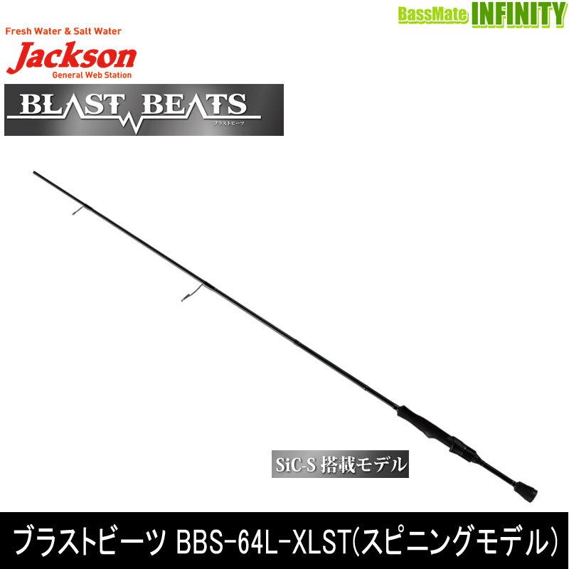【在庫限定25%OFF】ジャクソン ブラストビーツ BBS-64L-XLST(スピニングモデル) 【sale01b】