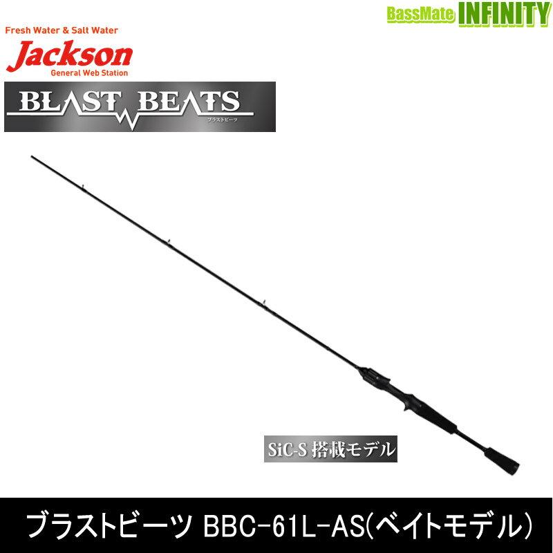 【在庫限定20%OFF】ジャクソン ブラストビーツ BBC-61L-AS(ベイトモデル) 【sale01】