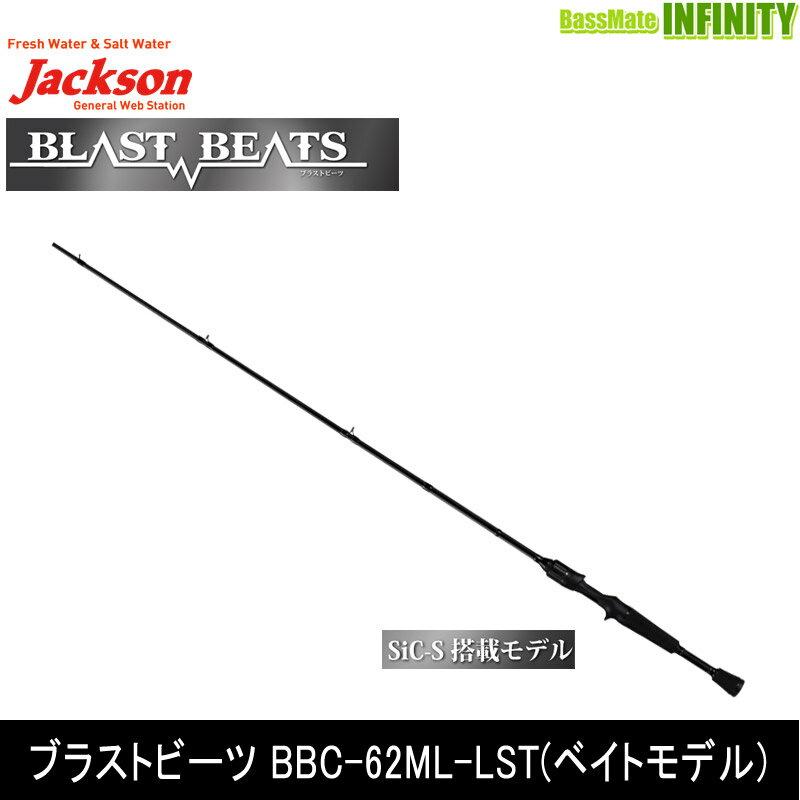 【在庫限定25%OFF】ジャクソン ブラストビーツ BBC-62ML-LST(ベイトモデル) 【sale01b】