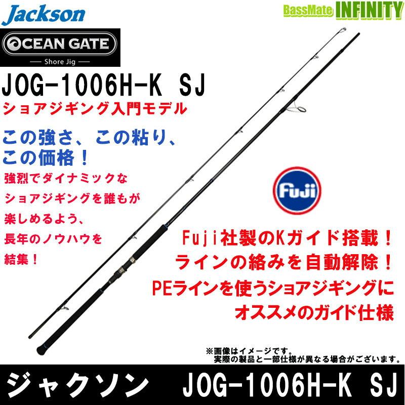 ●ジャクソン オーシャンゲート ショアジグ JOG-1006H-K SJ ショアジギング