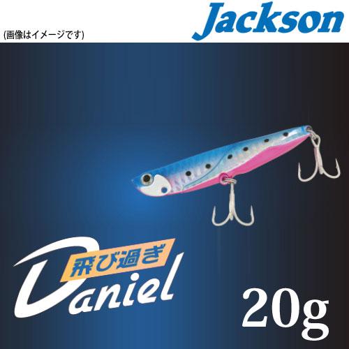 ●ジャクソン 飛び過ぎダニエル 20g 【メール便配送可】 【まとめ送料割】