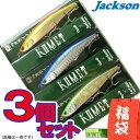 【在庫限定25%OFF】ジャクソン コメート 90 お買い得3個セット(福袋) 【メール便配送可】【fuku5】 【まとめ送料割】