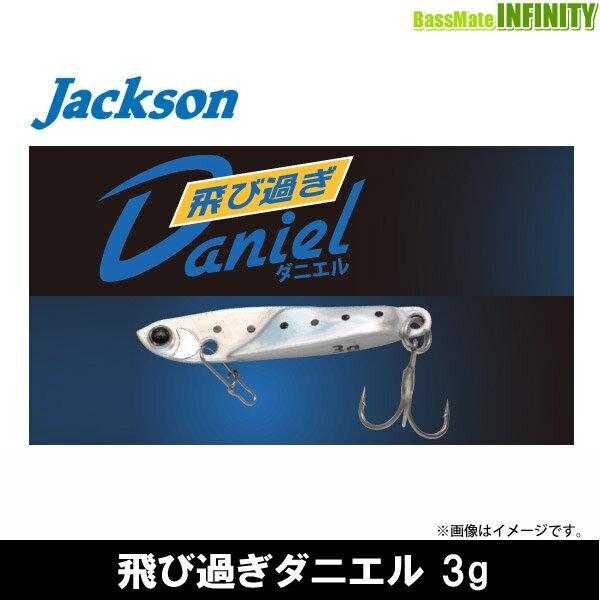 ●ジャクソン 飛び過ぎダニエル 3g 【メール便配送可】 【まとめ送料割】