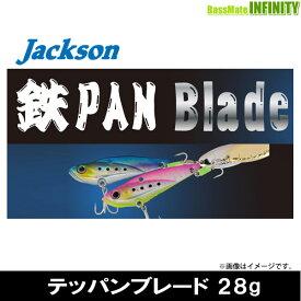 ●ジャクソン テッパンブレード 28g 【メール便配送可】 【まとめ送料割】